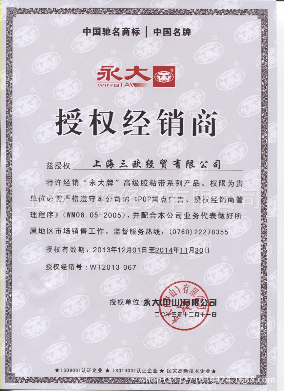 永大授���--上海三�W��Q有限公司2014