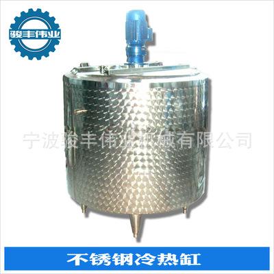 1000L三层立式搅拌冷热缸 不锈钢冷热缸 电加热冷热缸 老化缸