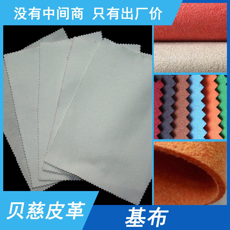 超纤基布BC-CX聚氨酯和尼龙皮革贝慈-cx柔软超纤皮2015价格优惠