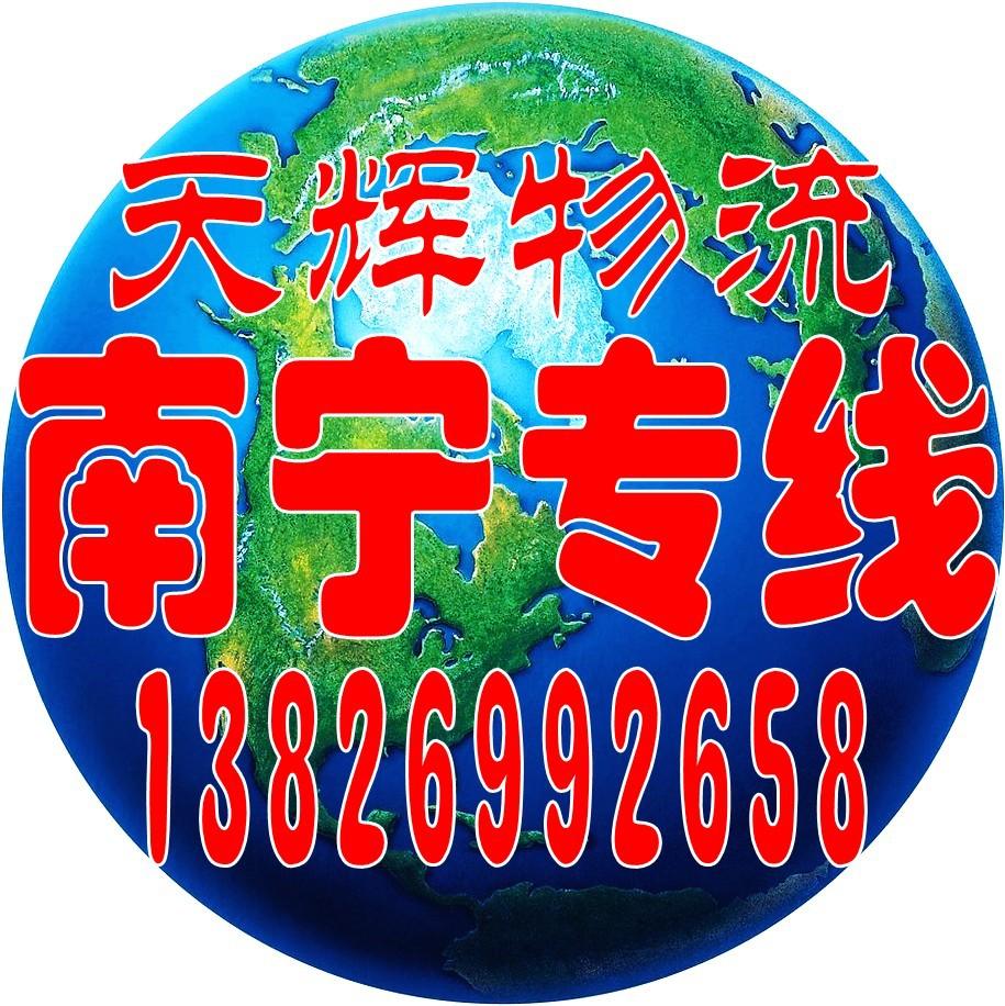 东莞直达南宁物流专线 专业调车包车 东莞石排石龙到南宁货运公司