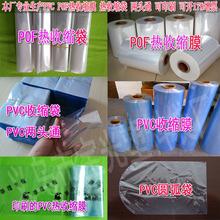 POF熱收縮袋現貨尺寸17×28cm可定做熱縮膜包裝袋 塑封吸塑膜透明