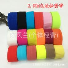 羽绒服弹力包边条有光无光1.0- 2cm包边带 颜色齐全对折包边批发