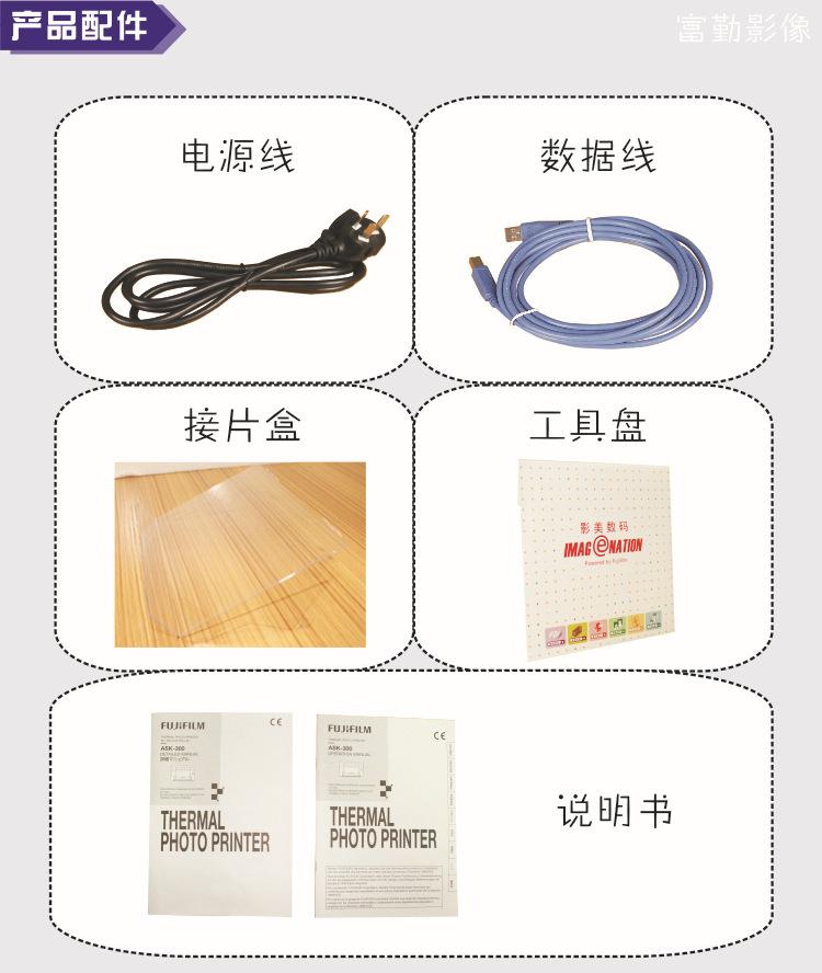 富士ask300产品配件