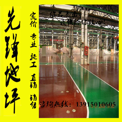 【实价供应】南京、常州无锡、扬州、南通等防静电环氧树脂地坪漆