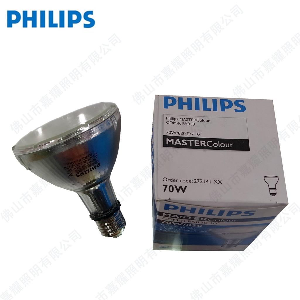 PH CDM-R 70W 830 PAR30 10D金卤灯
