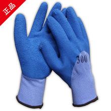 勞保手套 300#耐磨手套 皺紋手套 半掛 浸膠手套防滑手套