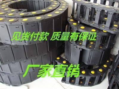 供应TL-1型工程塑料拖链  塑料拖链 尼龙拖链