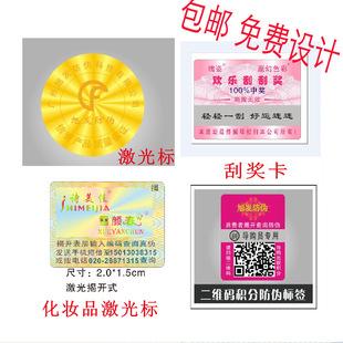 Laser anti-counterfeiting label printing, laser anti-counterfeiting trademark customization, anti-counterfeiting trademark production, QR code anti-counterfeiting calibration
