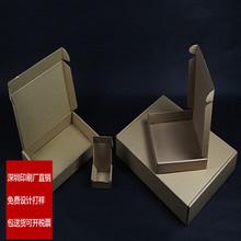 飞机盒 彩色飞机盒 高档飞机盒 牛皮盒生产 大浪印刷厂 天地盖盒