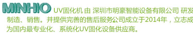 厂家现货uv机_现货uv机摄像头镜片uv胶固化uv桌面型超长保修三年