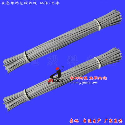 专业生产 出口包胶铁线 捆线带 捆扎线 捆扎带 塑胶铁芯 优质扎线