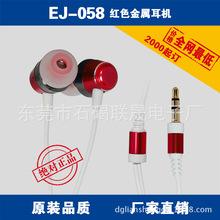 立体声入耳式音乐耳机 金属外壳加铜环 白色TPE线 正品直销EJ-058