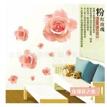 批发可移除墙贴 客厅电视背景墙花朵浪漫婚房装饰卧室贴画AY889