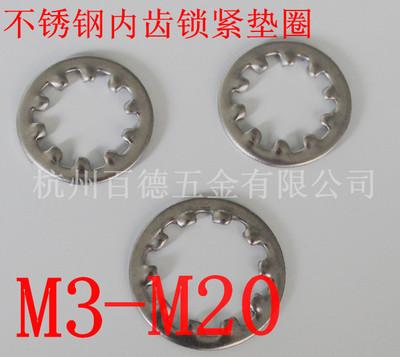 厂家直销不锈钢内齿锁紧垫圈 防松垫片 带齿垫片 M3-M20 多齿垫圈