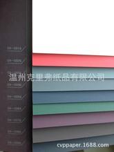 厂家直销触感纸,天鹅绒纸 (10种颜色可选)