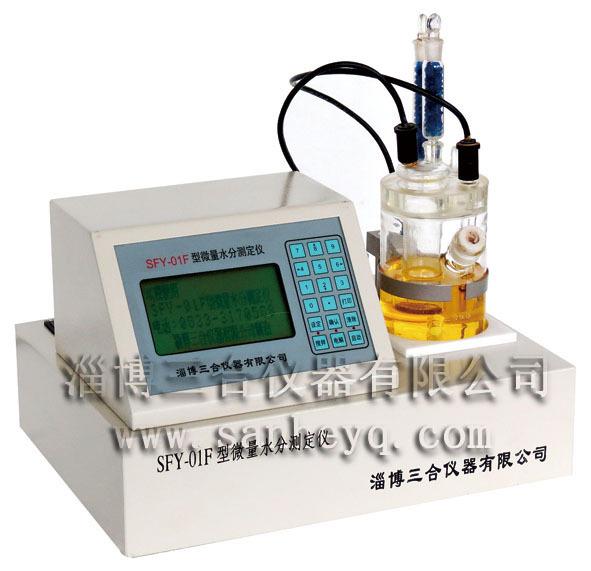 SFY-01F型微量水分测定仪(绿屏)