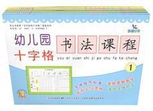 晨曦早教幼儿园十字格书法课程1-4册 写字汉字笔顺描红字帖批发