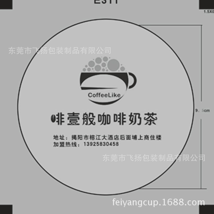 定做一次性专版封口膜、Tea sealed membrane、Cup sealing films