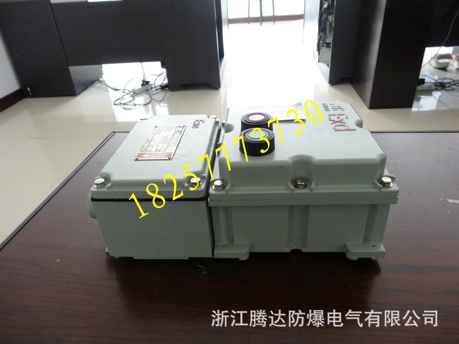 防爆电磁力启动器1