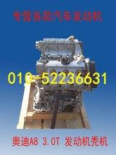 供应全新奥迪A8/3.0T发动机秃机