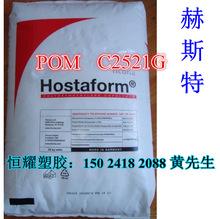 【正品供应】高刚性 增强级 POM 德国赫斯特 C2521G