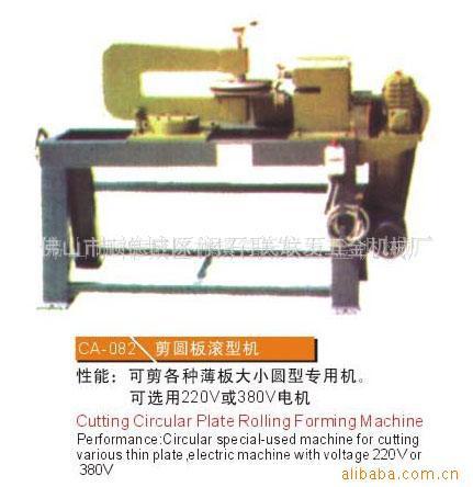 供应剪圆板滚型机,圆板滚型,剪圆板机,剪圆弧形机(图)