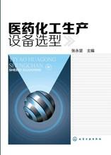 注射用水-医药化工生产设备选型(配光盘)