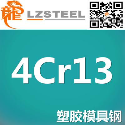 龙彰:国产4Cr13塑料模具钢 耐蚀性能好 可以加工运送到厂