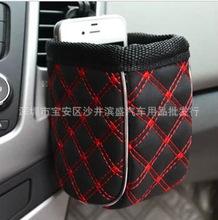 红酒出风口杂物袋车用手机袋置物袋收?#32433;?#29289;挂袋汽车装饰用品