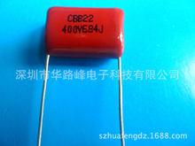 CBB22金属化薄膜膜电容器400V684