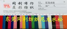 【廠價直銷】190TPU/PVC涂層水松發泡尼龍布料箱包手袋面料