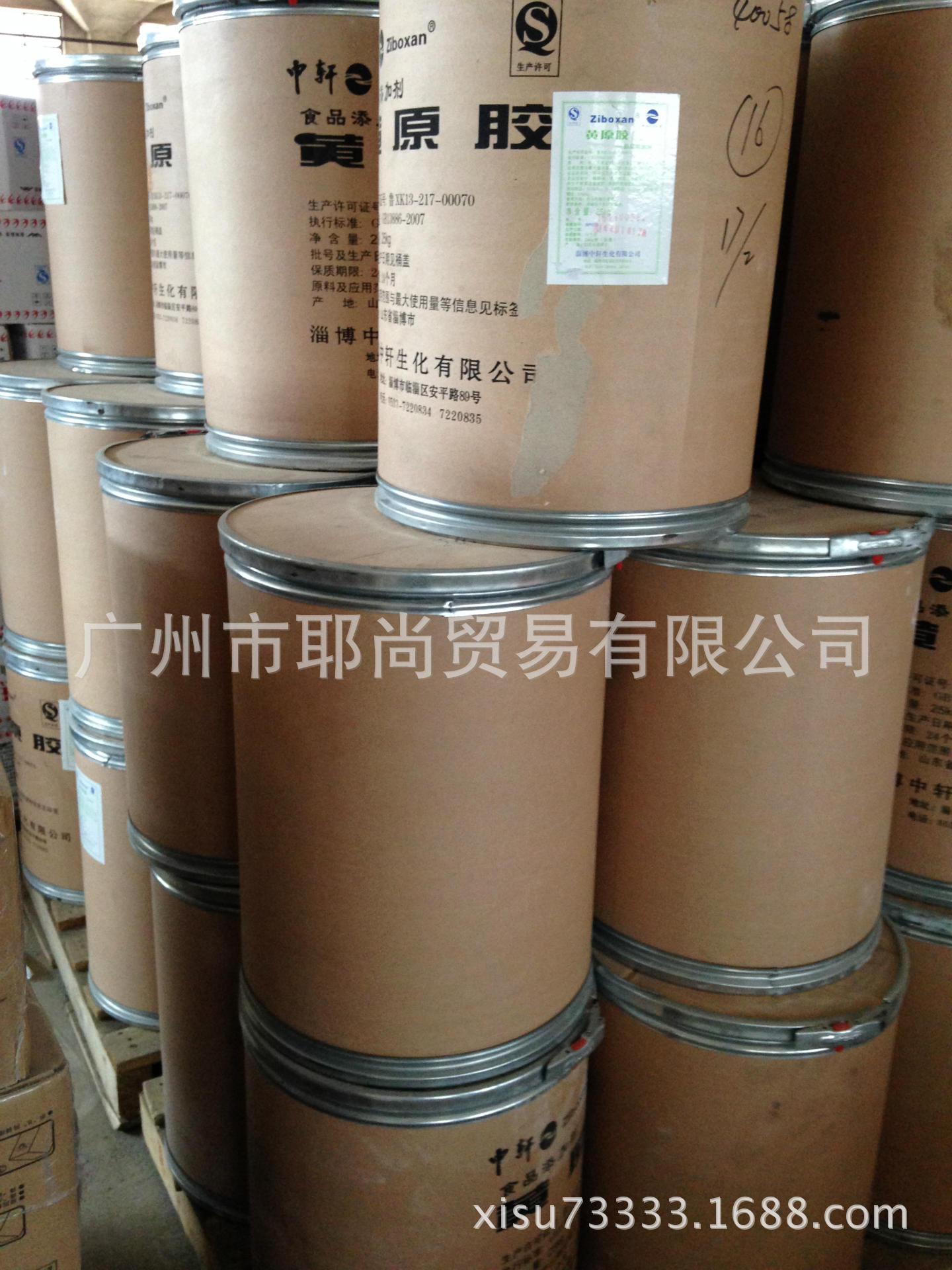 广州现货 大量供应 山东中轩  食品级 黄原胶