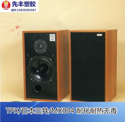 专业代理tpx 耐高温三井化学 MX004 透明医疗器械材料 离型膜用