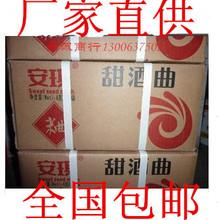 安琪甜酒曲 米酒曲 米酒酵母醪糟曲 生产地总经销 8g*300包
