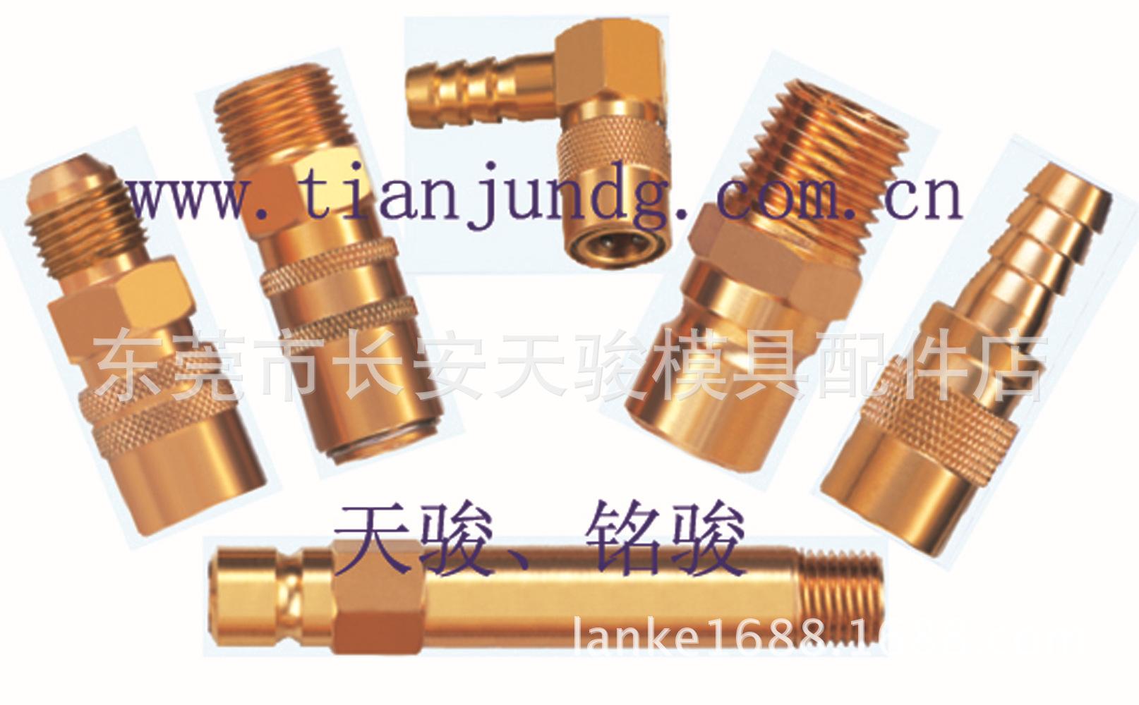 【广东供应】高温快装接头|铜质接头|软管快速接头|水快换接头