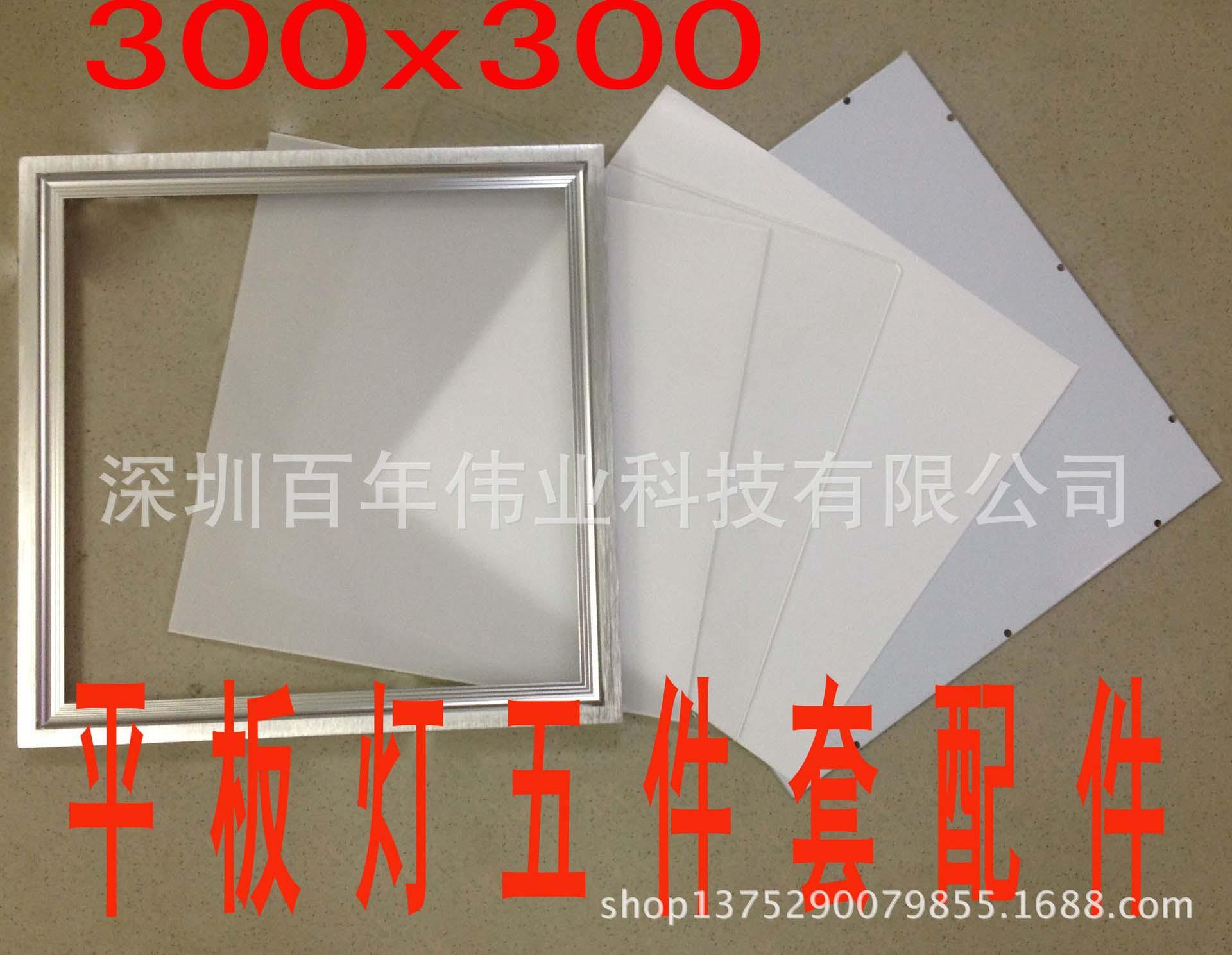 300x300LED平板灯5件套 铝框 导光板 扩散板 反光膜 后盖板