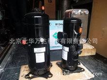 谷轮VR52KS-TFP-542 5P 空调压缩机 空调配件适用于美的格力