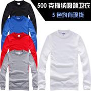 厂家直销500克韩版修身男式卫衣  圆新长袖空白纯色卫衣 定制卫衣