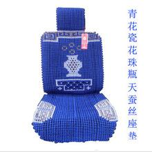 特價處理四季通用坐墊 青花瓷花珠瓶精編天蠶絲汽車座墊 用品批發