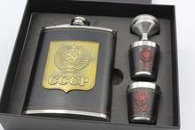 包皮8盎司商務禮品套裝不銹鋼酒壺俄羅斯高檔酒壺PU皮貼片cccp