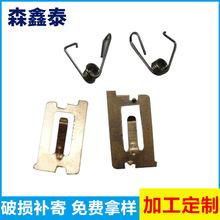 批發生產 各種精密五金沖壓件 遙控器彈簧片 微型銅片五金沖壓件