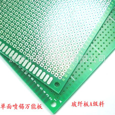 单面喷锡万能板 15*20cm 厚度1.6mm  玻璃纤维材料 万用实验板