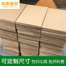 密度板銷售加工密度板裁切禮品盒酒盒木盒開料