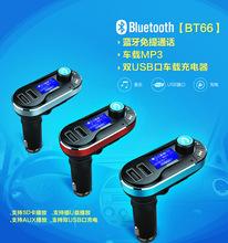 爆款蓝牙车载MP3带双USB充电播放器插卡机车载蓝牙免提电话3.5MM