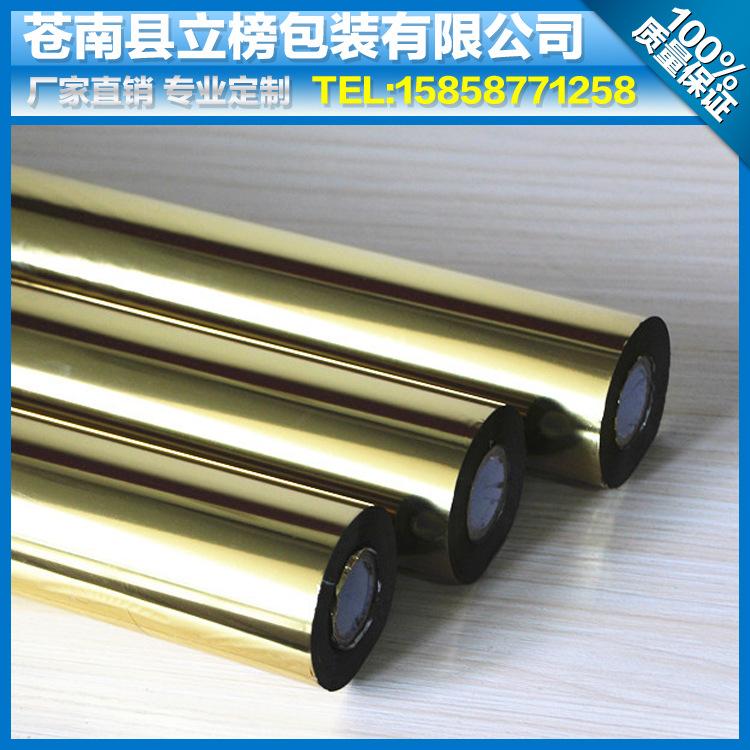 廠家暢銷產品優質BOPP薄膜 PET鍍金薄膜 CPP鍍鋁膜 PET鍍鋁膜