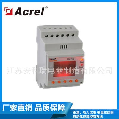 安科瑞 ARCM300-J4 剩余电流式电气火灾继电器 监测4路