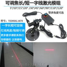 可调焦长/短一字线激光模组红外线直线镭射器精工级多角度小一字