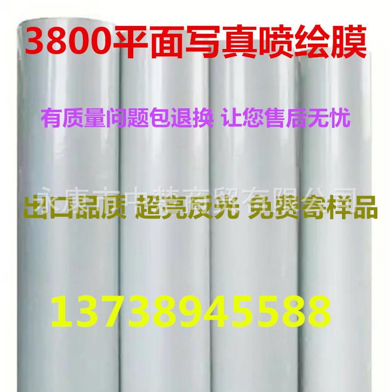 专业户外写真喷绘反光膜 国产A等品 出口品质 3800广告喷绘反光膜