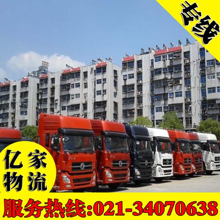 【亿家物流】上海到运城的回程车 上海到运城的空运 物流公司电话