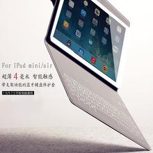 ?#36824;鹖pad mini4蓝牙键盘皮套ipad mini1235超薄键盘保护套小米2/3